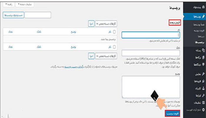 add-tags-in-wordpress-tutorial-2
