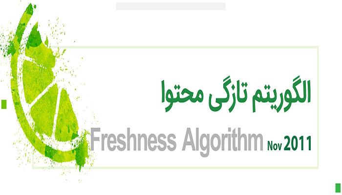 freshness-algorithm